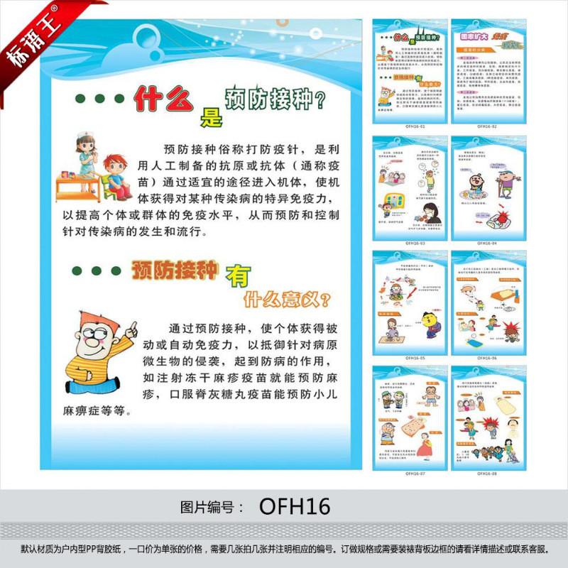 防保所宣传栏海报预防接种系列宣传画,展板疫苗挂图贴画ofh16