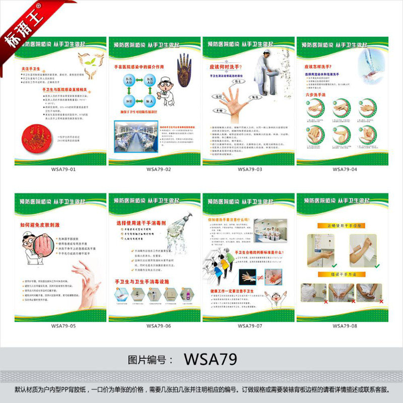 预防医院感染从手卫生做起宣传画海报挂图宣传栏制度墙贴画wsa79