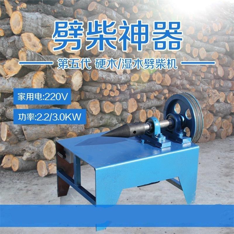 家用电动劈柴机-穷人自制劈柴器视频 劈柴机价格 小型图片
