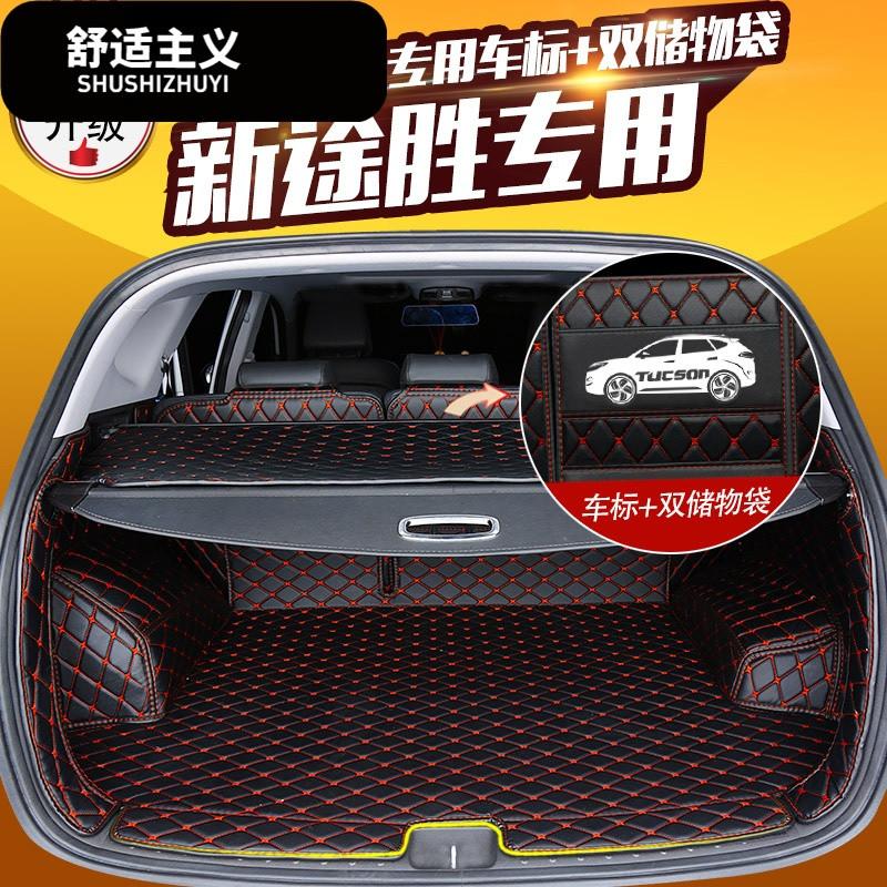 舒适主义途胜后备箱垫 15-2017款北京现代全新途胜后备箱垫专用全包围