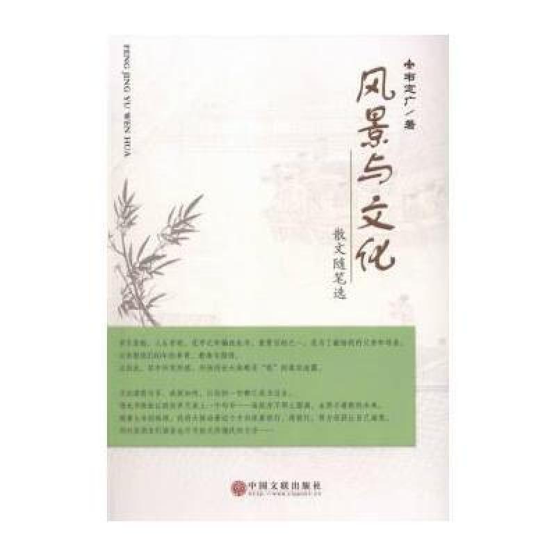 正版书籍 风景与文化:散文随笔选 9787519006396 韦定广