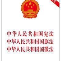 正版书籍 宪法 国旗法 国徽法(含国歌决定) 9787509368879 中国法制