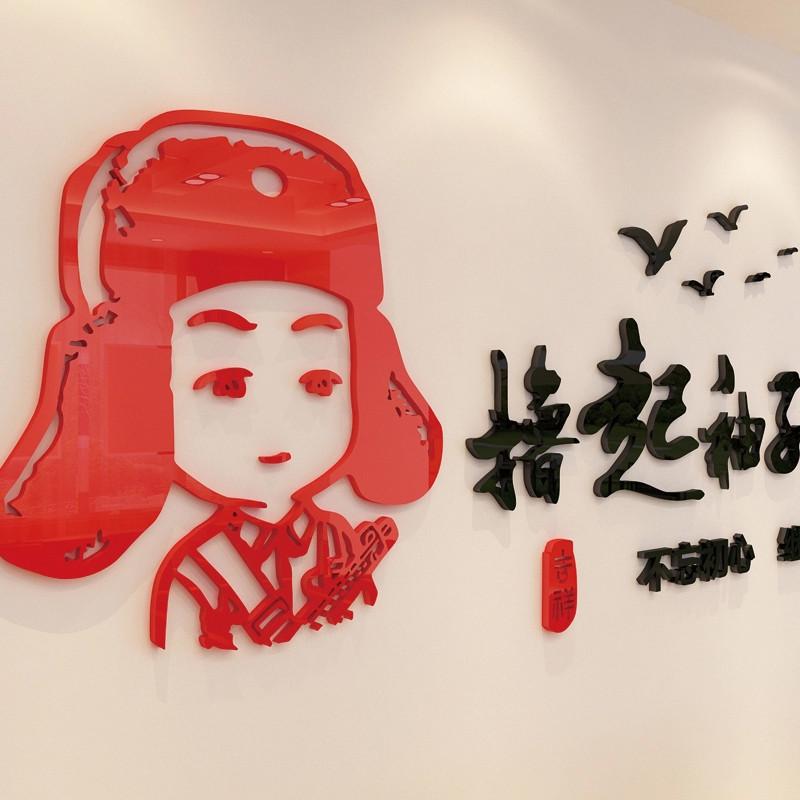创意亚克力立体墙贴3d立体墙贴画企业文化壁画 加油干带头像大号1.