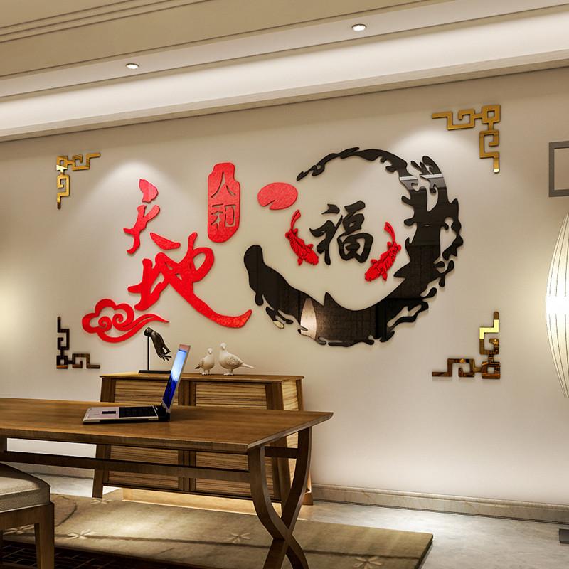 舒厅 中国风水晶亚克力3d立体墙贴画客厅沙发书房餐厅背景墙面装饰画