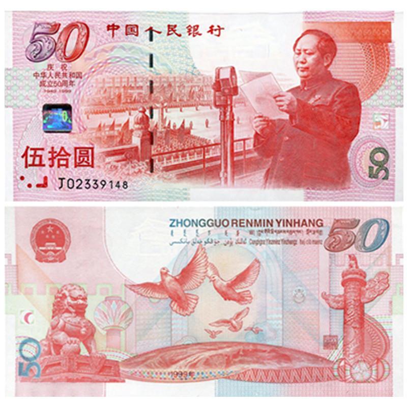 建国50周年纪念钞 建国钞 号码随机
