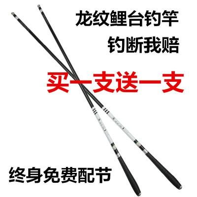 龙纹鲤钓鱼竿台钓竿轻硬3.6.3.94.5.4.6.372米鱼竿长节竿碳素手竿买一送一