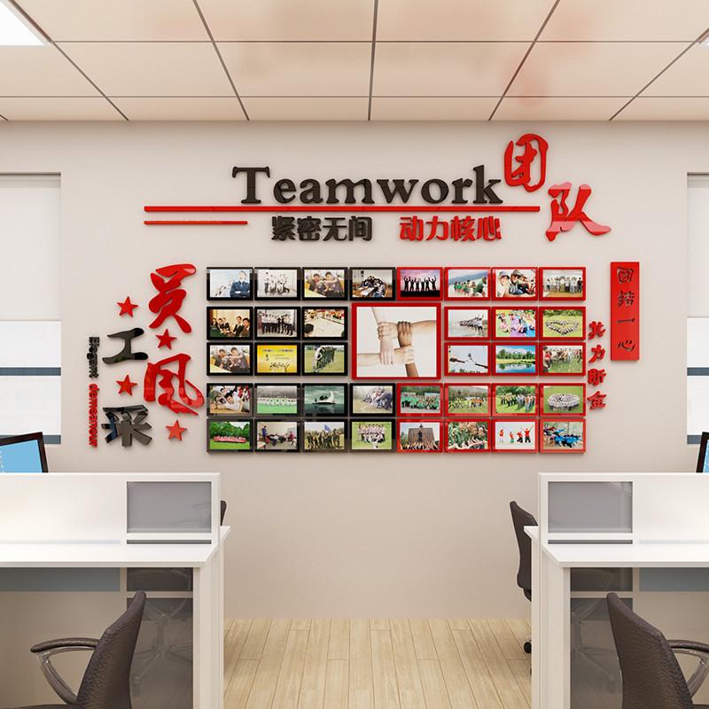 员工风采3d立体墙贴画公司办公室照片墙面贴纸企业文化墙励志装饰