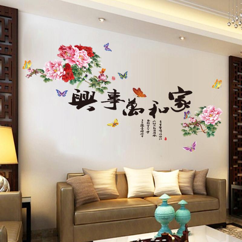 家和万事兴风景壁画墙贴客厅沙发电视墙壁贴纸床头墙上装饰品贴画