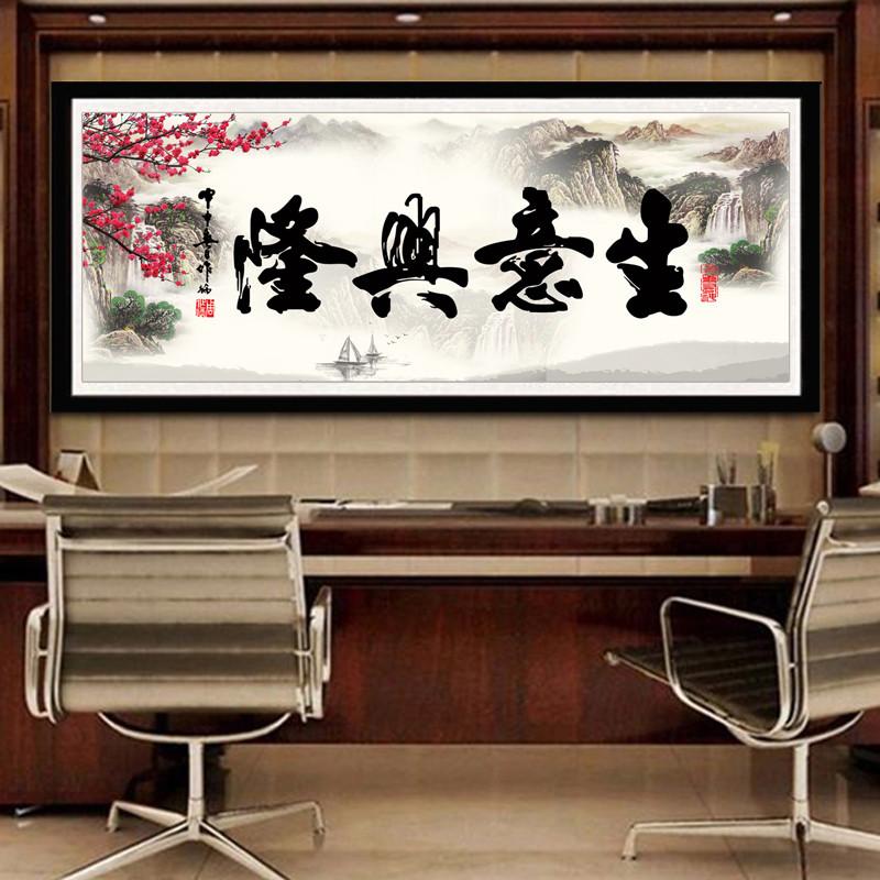 印花3十字绣新款客厅办公室系列十字绣书法字画生意兴隆梅花