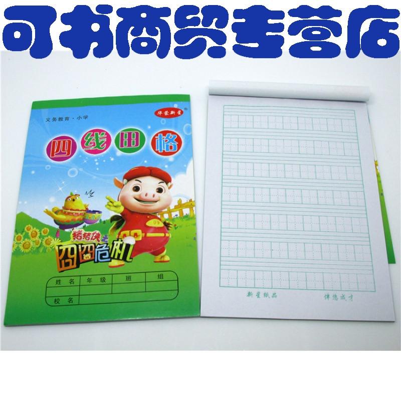 可書直銷小學生作業本學習文具練習本一年級田字格數學本兒童拼音本子圖片