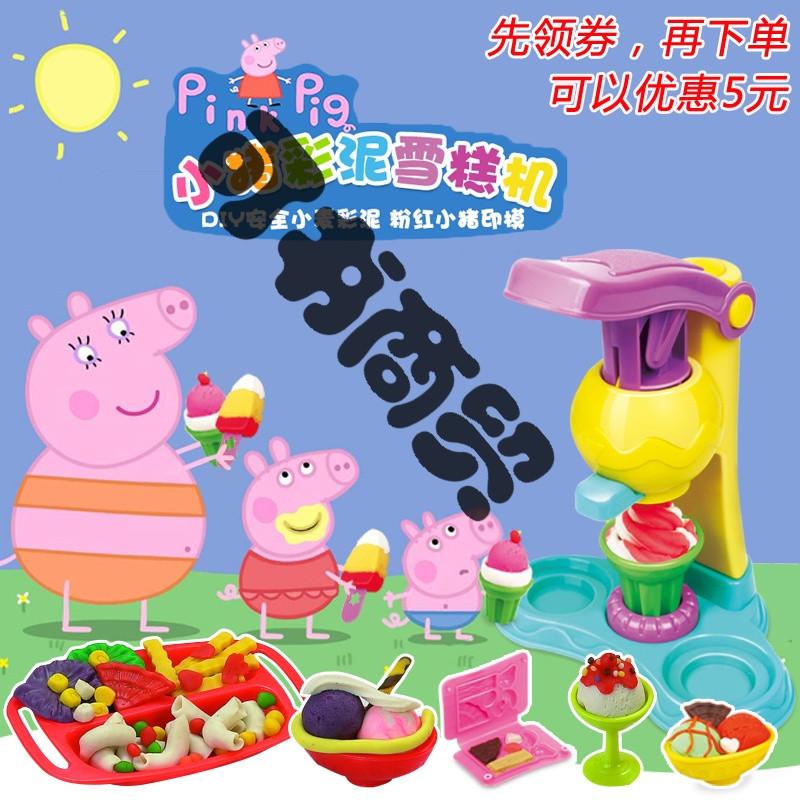 可书儿童玩具3d无毒粘土像皮泥彩泥套装 小猪橡皮泥模具佩奇工具组合