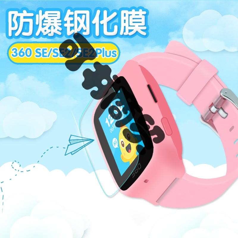可书适用360儿童电话手表se2plus二代贴膜钢化防爆摔蓝光护眼膜(若无