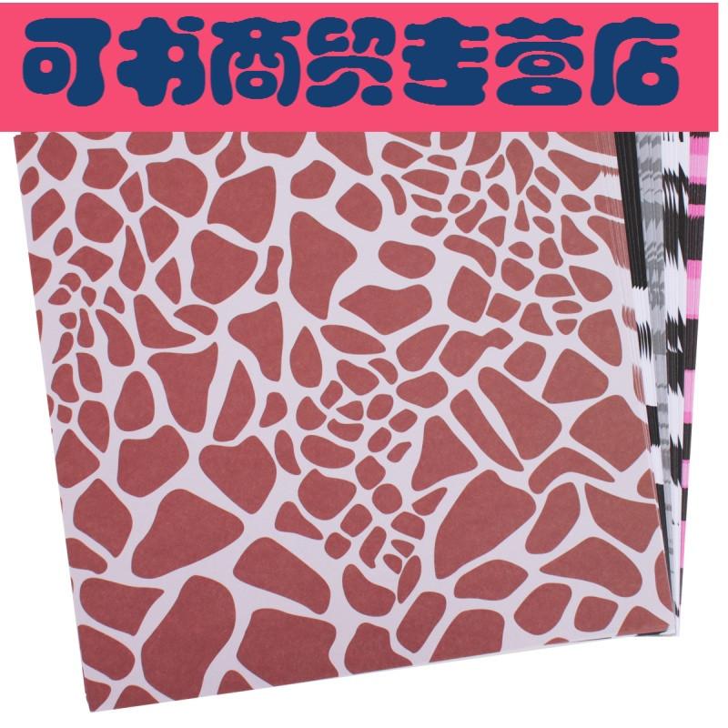 可书73400动物手工纸 创意儿童彩色手工折纸 正方形剪纸 15x15cm(若无