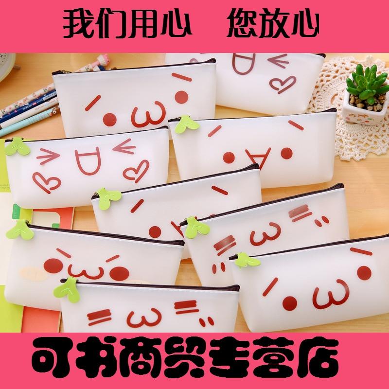 可书韩国硅胶透明笔袋可爱卖萌表情颜文字君铅笔盒卡通男女通用收纳包
