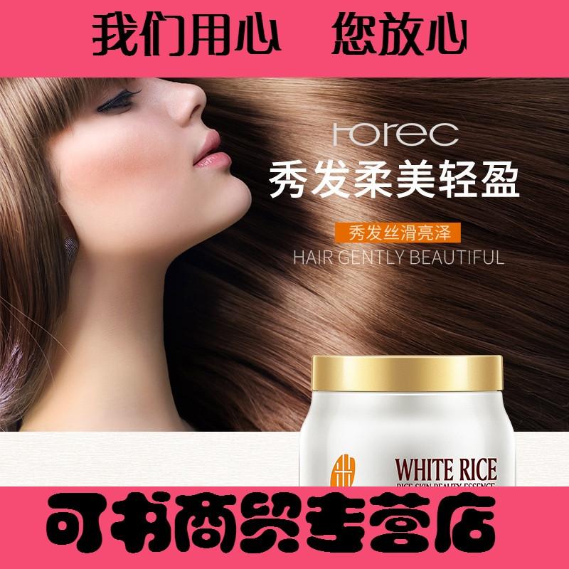 可书淘米柔顺发膜倒膜护发素精油修复头发干燥补水无硅油焗油膏(若无图片