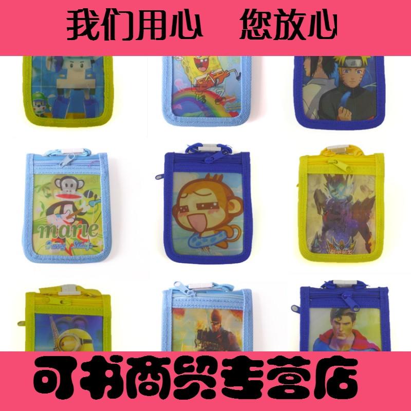 可书小学生卡通卡套韩国款可爱男女儿童双层拉链胸牌胸卡公交车卡