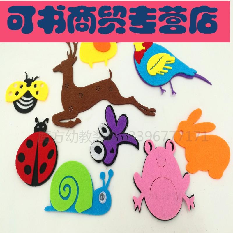 可书幼儿园装饰用品小学教室布置墙贴无纺布昆虫动物瓢虫蜗牛蜻蜓青蛙