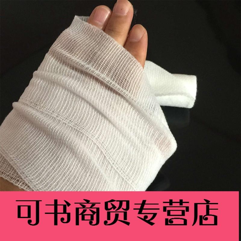 可书无菌绷带医用纱布卷止血pbt弹性脱脂弹力伤口包扎