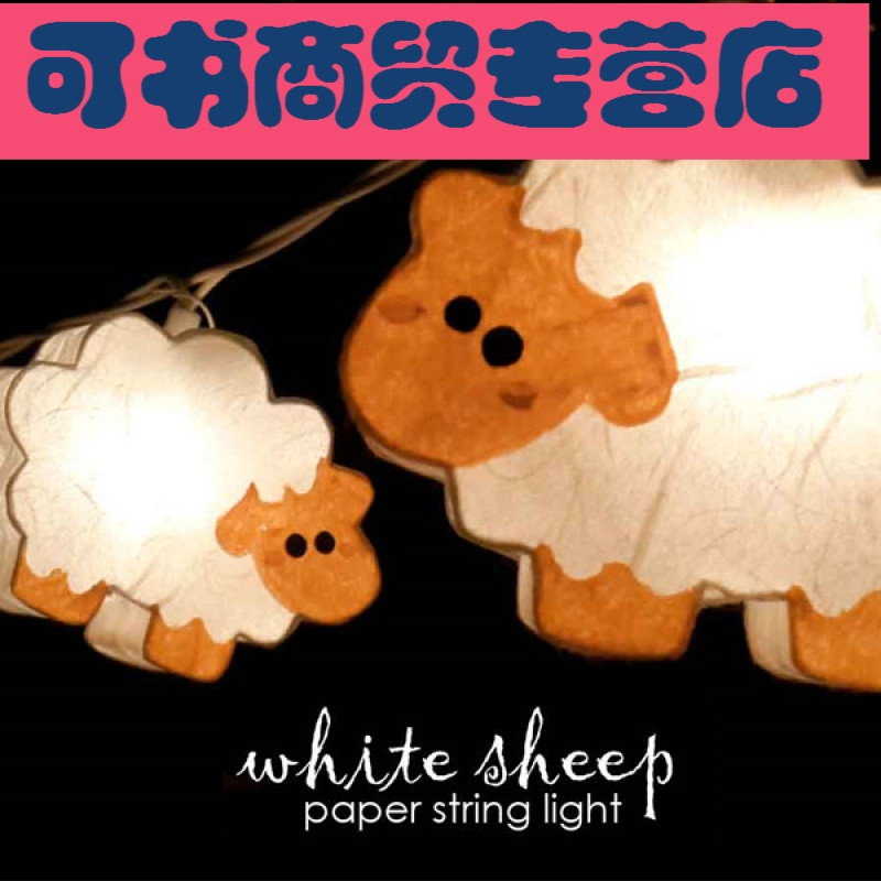 可书泰国线球动物温馨儿童房彩灯串彩灯20头 彩纸 小羊款3米20灯(若无