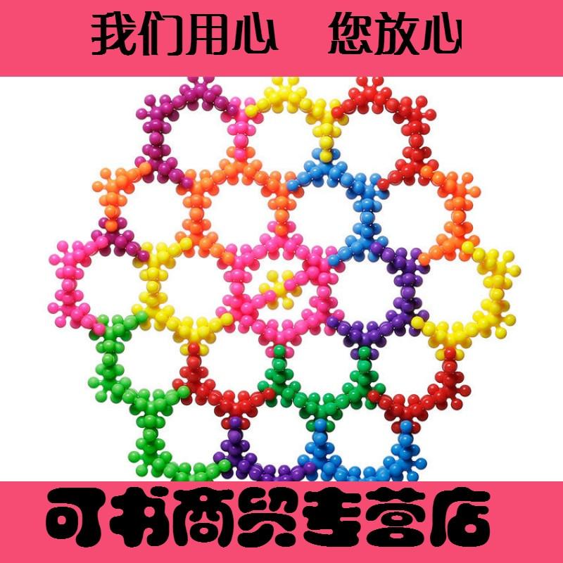 可书儿童益智力玩具男女孩雪花片拼插拼搭梅花积木3-7