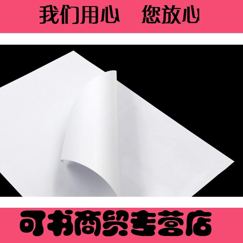 a6相纸_可书/莱雅背胶相纸a4 a5 a6 160g不干胶贴纸高光喷墨大头贴相纸(若无