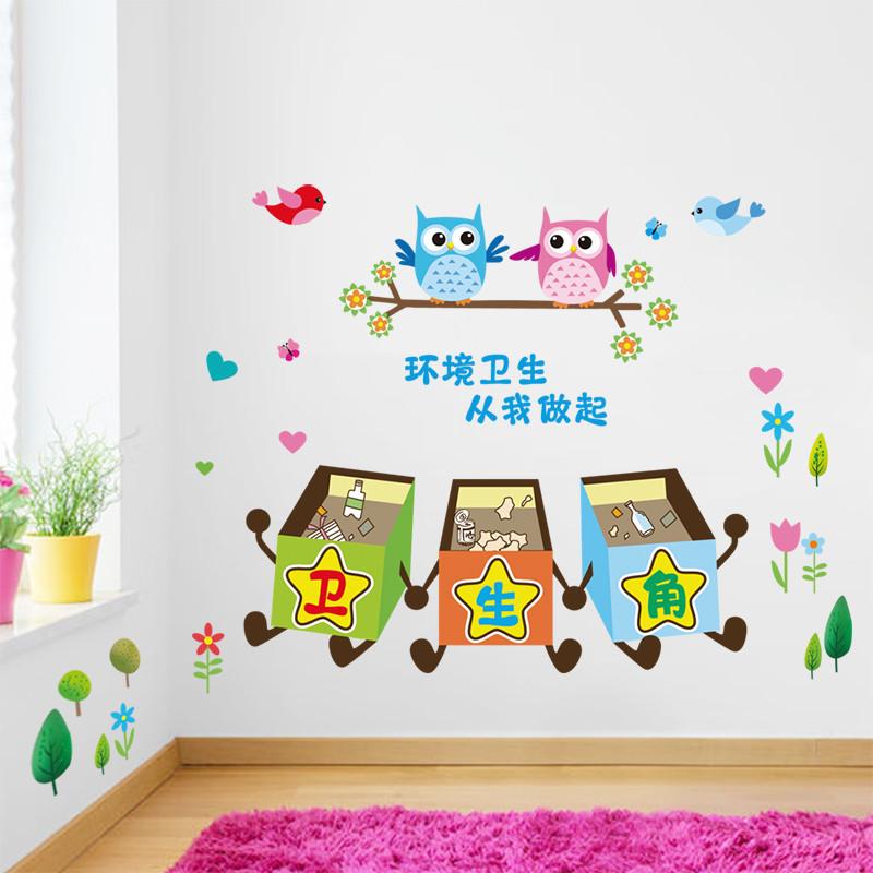 墙贴纸贴画卫生角儿童房幼儿园教室墙角值日生墙面装饰卡通猫头鹰图片