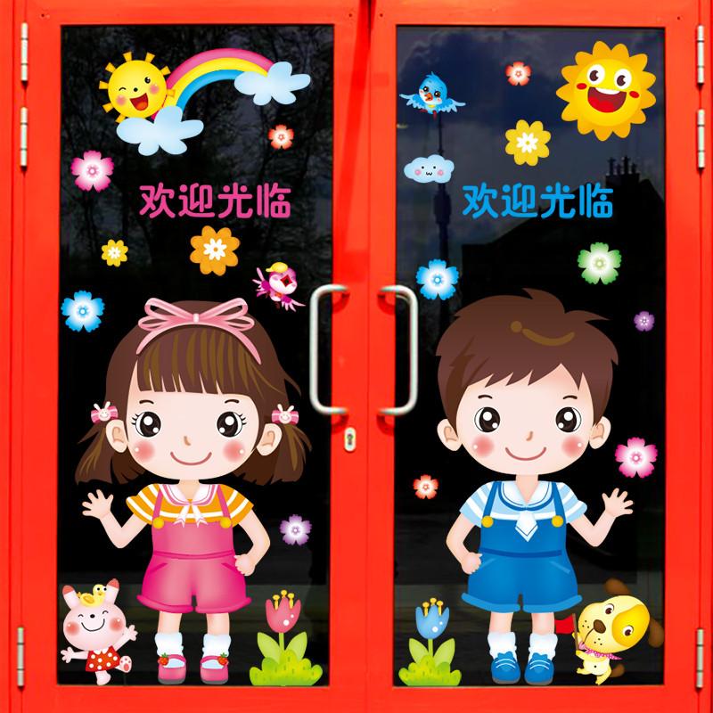 自粘墙贴纸幼儿园商场店铺橱窗玻璃门贴创意卡通可爱男孩女孩贴画