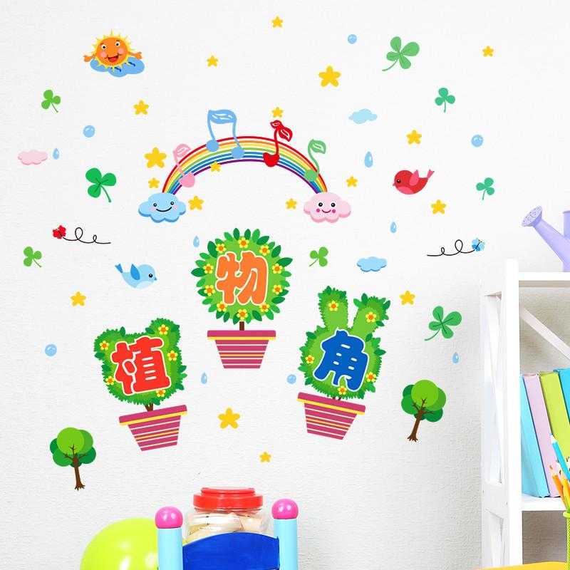 幼儿园植物角专栏墙贴纸卡通可爱小学教室班级文化用品奖励贴画