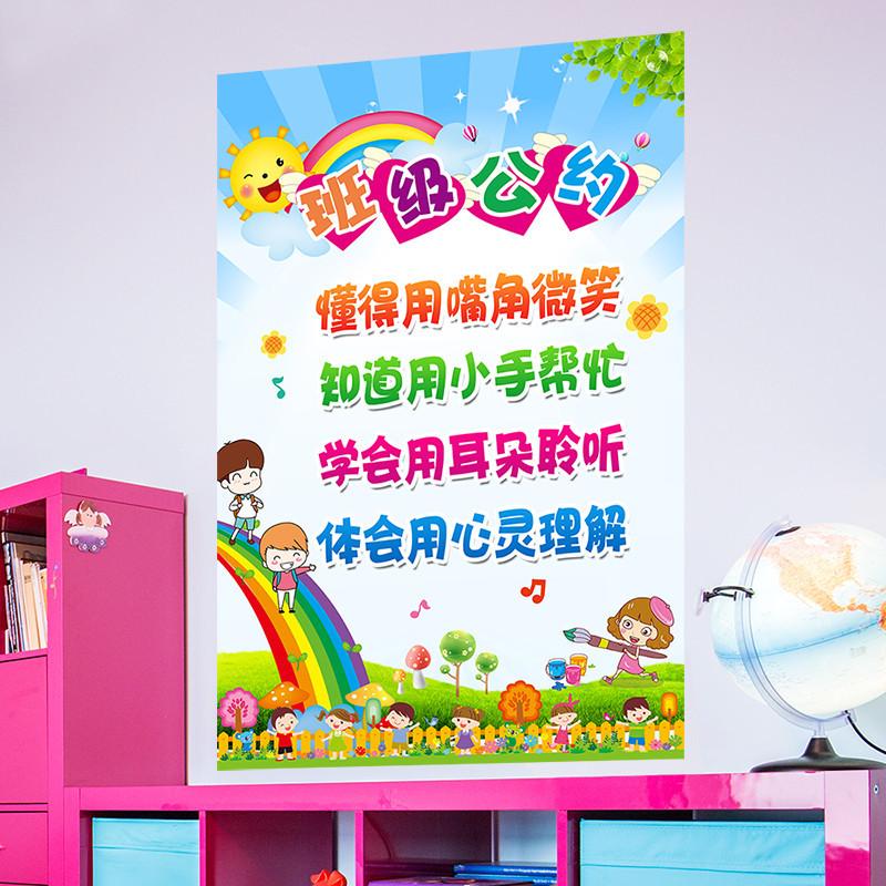 卡通可爱自粘墙贴纸小学幼儿园教室文化墙装饰品彩虹班级公约贴画
