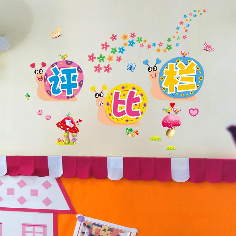 幼儿园评比栏专栏墙贴纸卡通可爱小学教室班级文化用品奖励贴画图片