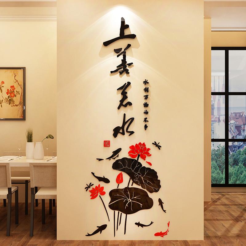 上善若水墙贴客厅餐厅书房中式墙壁贴纸玄关走廊装饰3d立体墙贴画
