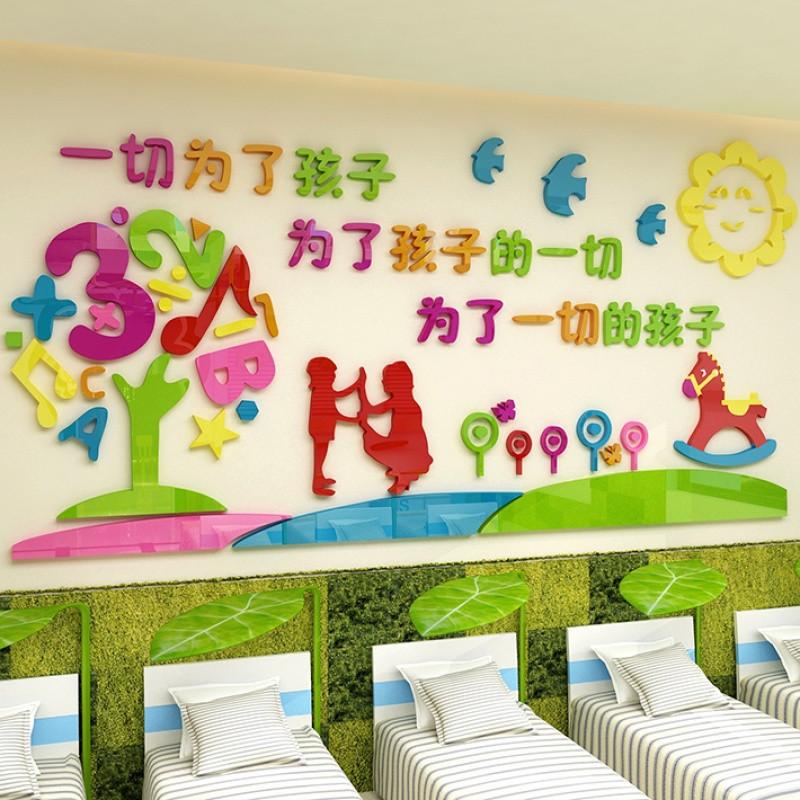 幼儿园3d立体墙贴画艺术学校培训班教育培训机构儿童教室墙上装饰图片