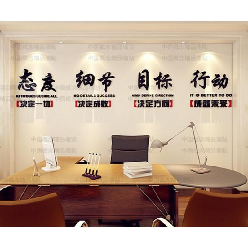 新款2018企业文化励志亚克力产立体墙贴公司办公室创意标语口号装饰墙
