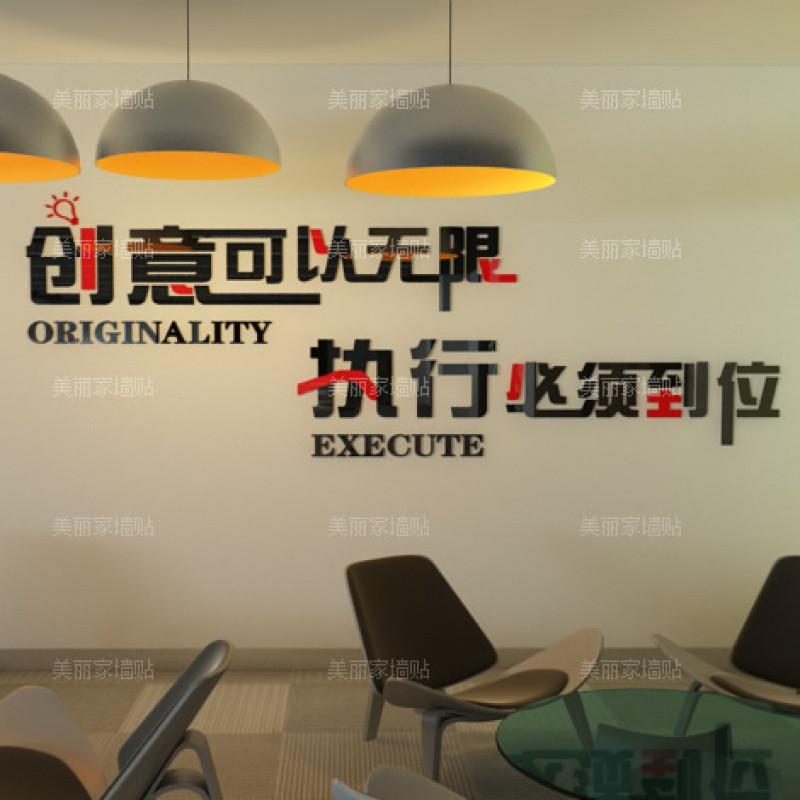 新款2018公司口号标语励志背景墙创意企业公司文化墙墙贴亚克力立体