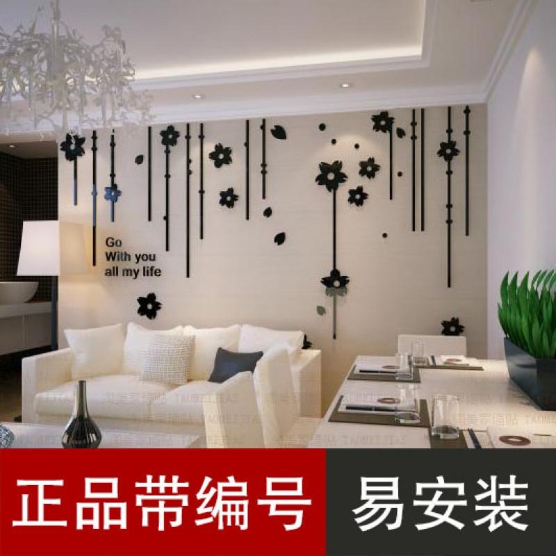新款2018亚克力3d立体墙贴客厅沙发电视背景墙贴纸卧室床头墙贴画墙壁