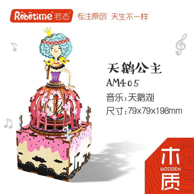 新款特价若态diy木质八音盒立体拼图天鹅公主幸福摩天轮女生生日礼物