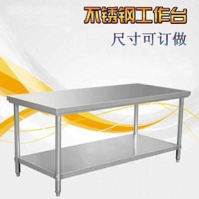 廚房工作臺不銹鋼桌子桌面工作臺 廚房實驗室操作臺荷臺打包裝