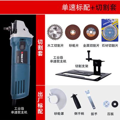 角磨機調速磨光機手磨機多功能切割機電動工具拋光機電磨打磨機 單速標配+切割套