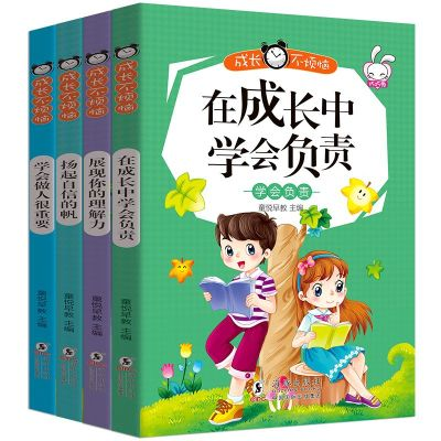 小学生课外阅读书籍全套4册儿童故事书籍6-9-12周岁二三四年级课外书必读励志故事畅销书儿童文学3-6年级课外阅读
