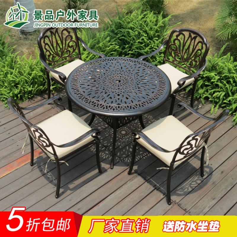 户外铸铝桌椅组合阳台庭院欧式铁艺休闲桌椅户外铸铝家具五七件套