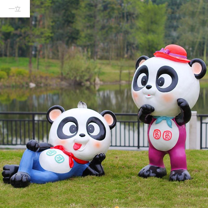 一立新款特价园林仿真动物卡通熊猫摆件花园玻璃钢雕塑田园庭院装饰树