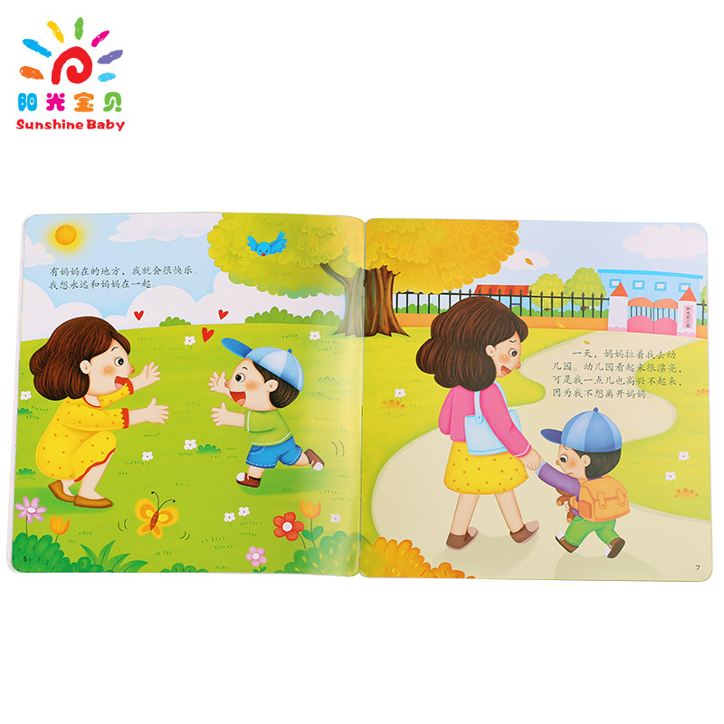 婴儿玩具800_800一年级下册《古对今》说课稿图片