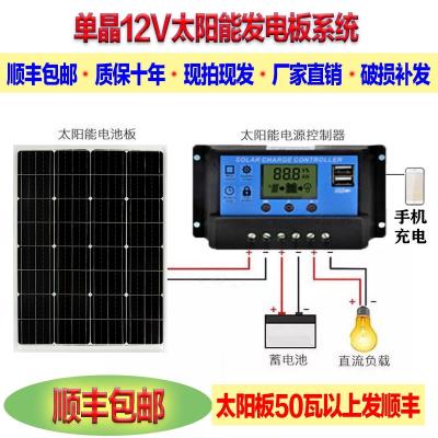 定制_單晶硅太陽能電池板50W家用光伏發電100瓦充電板12V太陽能板 單晶20W太陽能板12V引線20cm