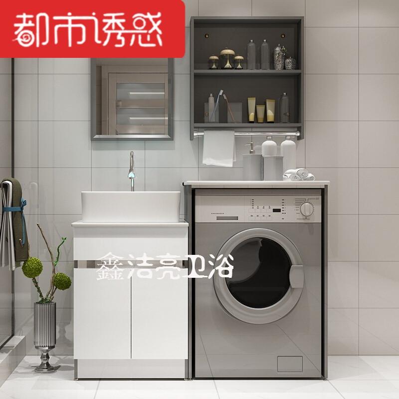 高低洗衣柜滚筒洗衣机柜阳台卫生间洗漱台洗手池洗脸盆浴室柜组合