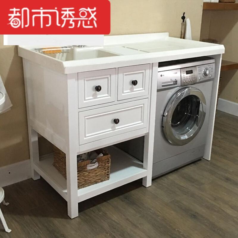 美式滚筒洗衣机柜阳台实木洗衣柜落地洗衣盆带搓衣板褚物柜组合