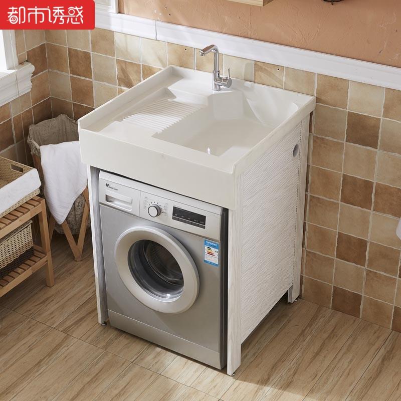 太空铝阳台柜尺寸户型洗衣柜带搓板滚筒洗衣机柜子组合单独