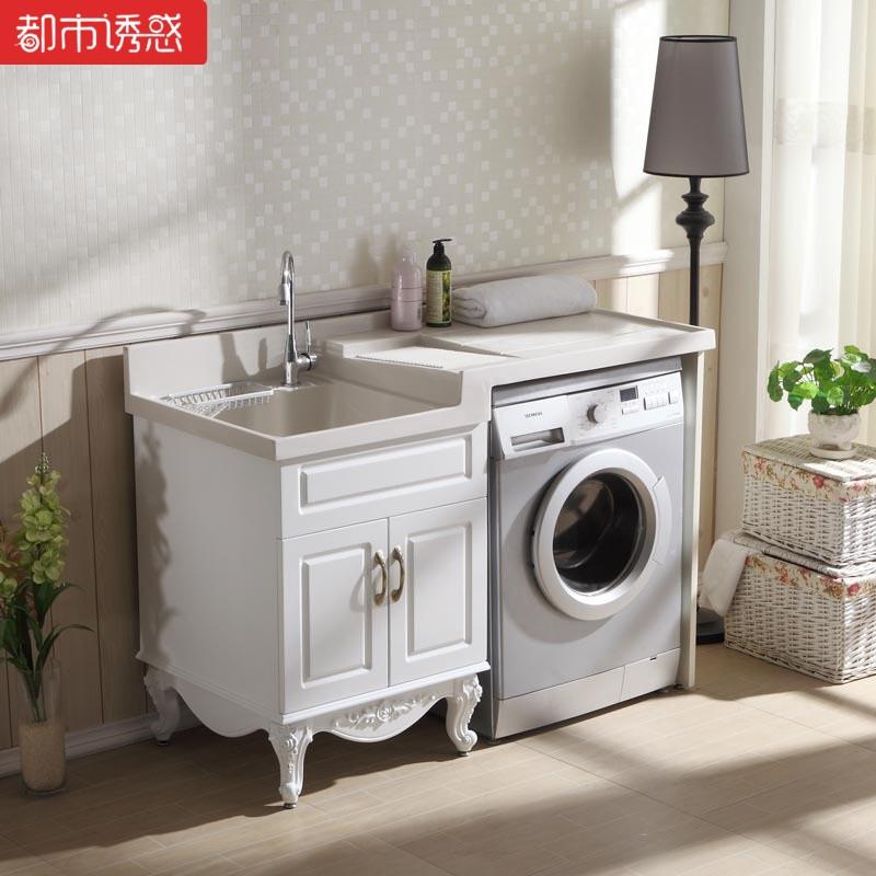 欧式实木高低盆洗衣柜阳台组合带搓板洗衣机柜子洗衣机伴侣柜定制