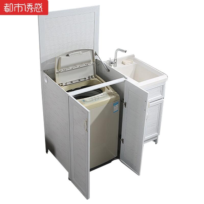 太空铝合金洗衣池阳台洗衣机柜伴侣台盆柜带搓板组合简欧翻盖波轮图片