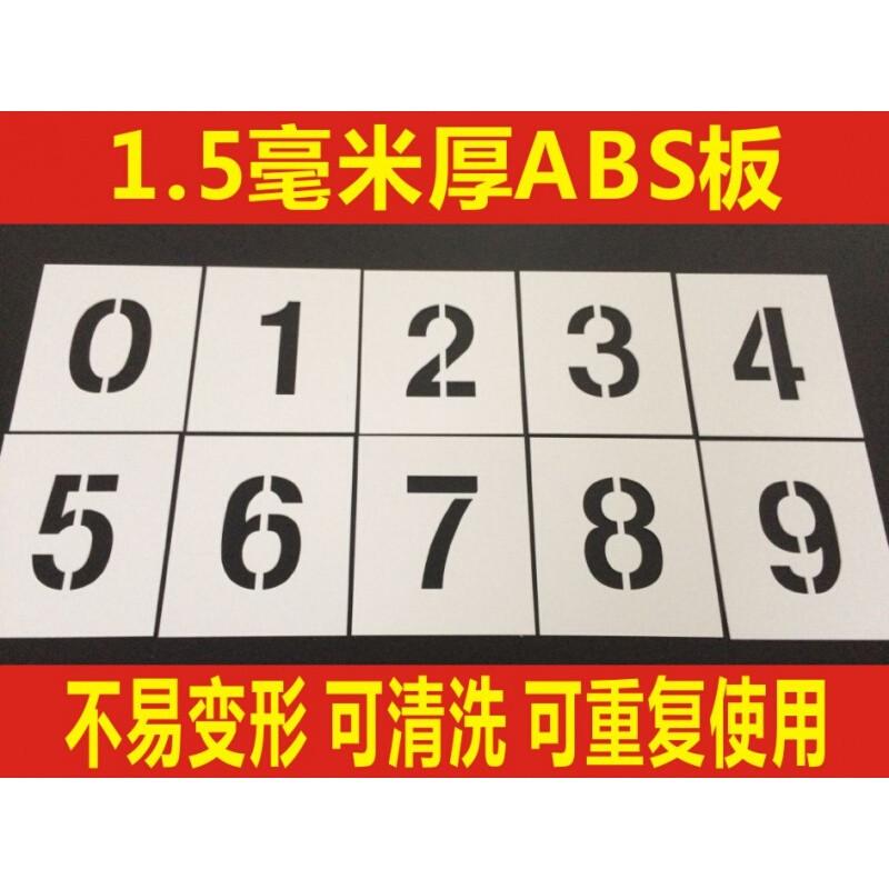 汽车牌照车牌放大号厢式货车喷漆模版0-9数字a-z字母镂空喷漆模板