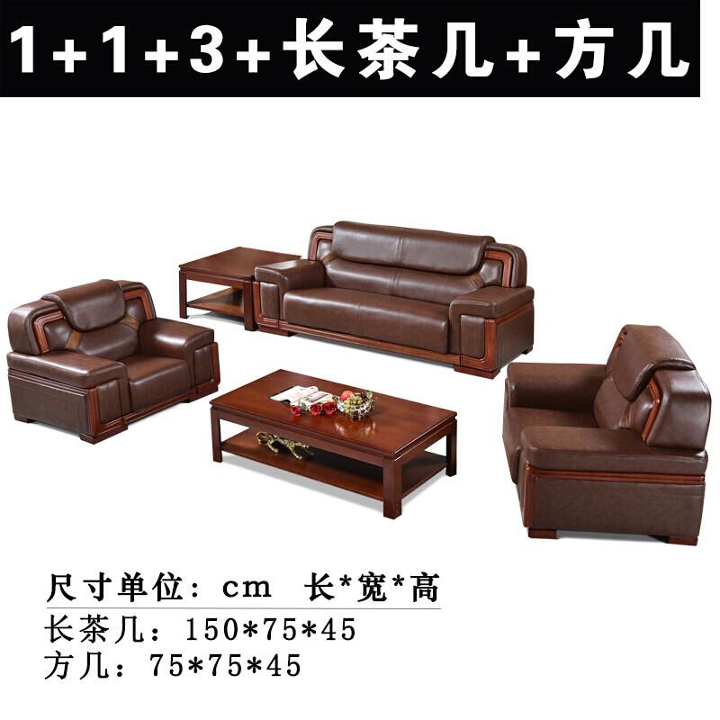 真皮办公沙发茶几组合商务会客现代中式牛皮大款办公室沙发家具图片